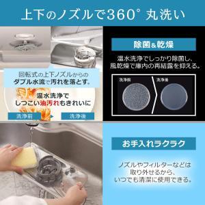 食器洗浄機 工事不要 食器洗い乾燥機 食洗器 除菌 ホワイト ISHT-5000-W アイリスオーヤマ insair-y 04