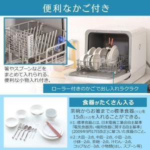 食器洗浄機 工事不要 食器洗い乾燥機 食洗器 除菌 ホワイト ISHT-5000-W アイリスオーヤマ insair-y 05