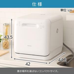 食器洗浄機 工事不要 食器洗い乾燥機 食洗器 除菌 ホワイト ISHT-5000-W アイリスオーヤマ insair-y 07
