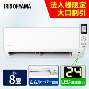 エアコン 8畳 最安値 2020年モデル 2.5kW 8畳用 省エネ 左右自動ルーバー搭載  IHF-2504G アイリスオーヤマの画像
