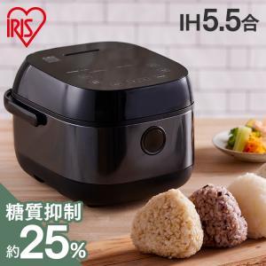 炊飯器 5合炊き 5合 アイリスオーヤマ ヘルシーサポート IH 5.5合 おしゃれ ホワイト RC...