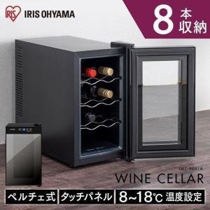 ワインセラー 家庭用 8本 小型 25L ペルチェ式 おしゃれ ブラック IWC-P081A-B ア...