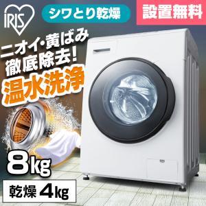 洗濯機 ドラム式 8kg 一人暮らし FLK832 ホワイト アイリスオーヤマ