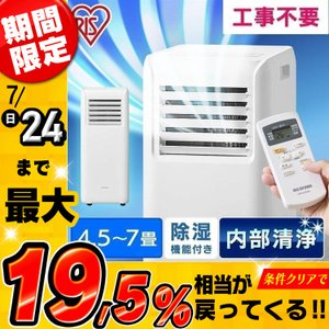 スポットクーラー 移動式 エアコン 置き型 ポータブルクーラー 冷風機 工事不要 ポータブルエアコン スポットエアコン アイリスオーヤマ 2.2kW IPA-2221G-Wの画像
