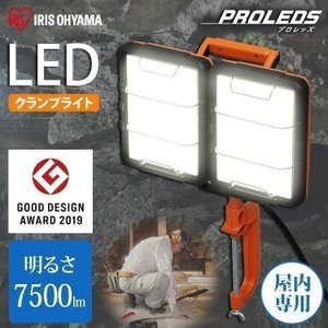 LEDクランプライト 7500lm 現場 作業灯 ワークライト 防災 非常ライト LWT-7500C-AJ アイリスオーヤマ (as)|insair-y