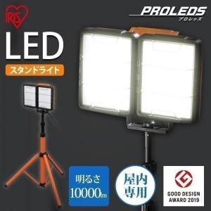 ワークライト 投光器 現場 工事 置き型 作業ライト 作業用ライト LEDスタンドライト 10000lm LWT-10000S-AJ アイリスオーヤマ (as)|insair-y
