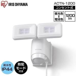 センサーライト 屋外 LED 人感センサー 防犯 玄関 AC式 パールホワイト LSL-ACTN-1...