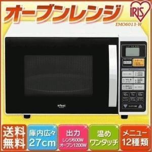 電子レンジ オーブンレンジ ターンテーブル ホワ...の商品画像
