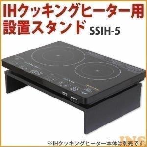 2口IHクッキングヒーター【EIH1470-B】【EIH1470V-B】専用の設置スタンドです。組立...