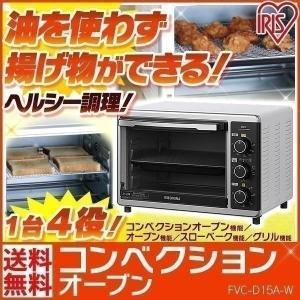 オーブン 揚げ物 コンベクションオーブン FVC-D15A-W ホワイト アイリスオーヤマ ノンフラ...
