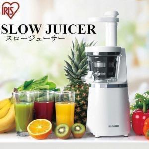 ジューサー ミキサー スロージューサー ISJ-56-W アイリスオーヤマ: 品の商品画像 ナビ