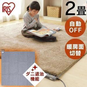 ホットカーペット 2畳 電気ホットカーペット 暖房器具 あっ...