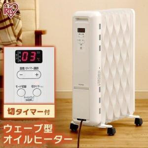 ヒーター オイルヒーター 暖房 暖房器具 おしゃれ ウェーブ型オイルヒーター IWH-1210M-W アイリスオーヤマ