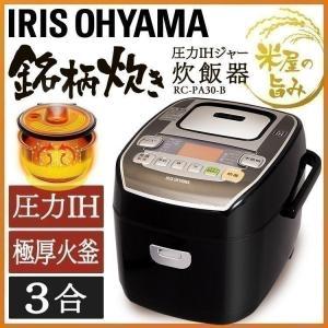 炊飯器 3合 圧力 IH ジャー炊飯器 RC-PA30-B ...