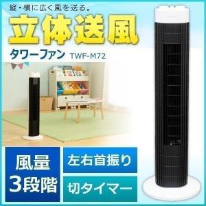 扇風機 おしゃれ タワーファン タワー扇風機 メカ式 TWF...