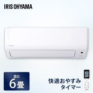 エアコン 6畳 最安値 省エネ アイリスオーヤマ 6畳用 IRA-2203R 2.2kW (あすつく...