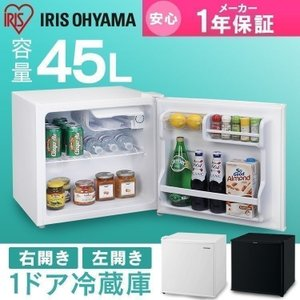 冷蔵庫 一人暮らし 1ドア 小型 コンパクト 小さい 45L アイリスオーヤマ