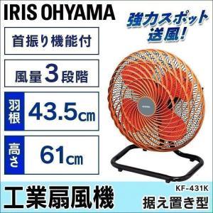 工場扇 43.5cm 工業用扇風機 工業扇 据置型 扇風機 大型 業務用 工業用 工業扇風機 据え置...