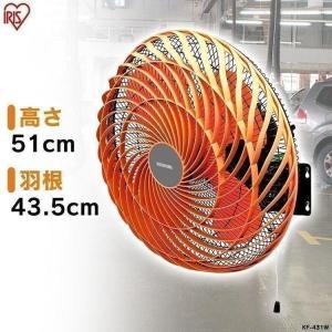 工場扇 43.5cm 工業用扇風機 工業扇 壁掛け型 扇風機 大型 業務用 工業用 工業扇風機 工場 学校 首振り機能 KF-431W アイリスオーヤマ (as)|insair-y