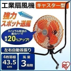 工場扇 43.5cm 工業用扇風機 工業扇 キャスター型 扇風機 大型 業務用 工業用 工業扇風機 工場 学校 首振り機能 KF-431C アイリスオーヤマ (as)|insair-y