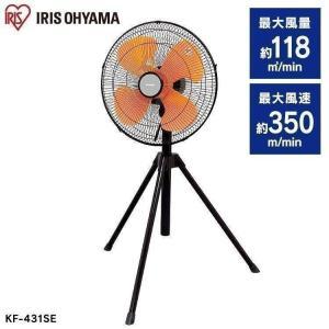 工場扇 43.5cm 工業扇 扇風機 大型 三脚 業務用 工業用 現場 強力 パワフル 首振り アイリスオーヤマ KF-431SE (as)|insair-y