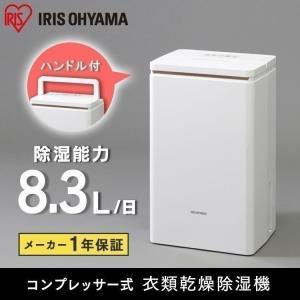 【数量限定価格】  1日最大8.3L除湿できる衣類乾燥除湿機です。 1日でたっぷり除湿するので、梅雨...