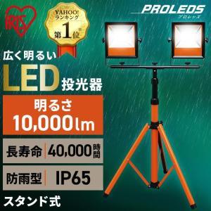 投光器 屋外 LED LED投光器 明るい 10000lm 防水 防塵 防災 作業灯 駐車場 工事現場 業務用 照明 ワークライト LEDスタンドライト LWT-10000ST (as)|insair-y