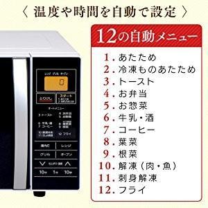 オーブンレンジ グリル オーブン ターンテーブル グリル 16L 簡単 ヘルツフリー ホワイト MO-T1601  アイリスオーヤマ (as) insair-y 06