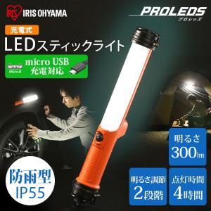懐中電灯 led 充電式 スティックライト USB充電可 防水 防塵 登山 防災用 LED 照明 手元灯 LED スティックライト 300lm LWS-300SB 防雨 アイリスオーヤマ|insair-y