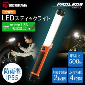 懐中電灯 led 充電式 スティックライト USB充電可 防水 防塵 登山 防災用 LED照明 手元灯 500lm 充電式 LWS-500SB 防雨 アイリスオーヤマ (as)|insair-y
