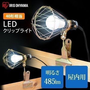 クリップライト ワークライト 作業 夜間 屋内 LED 作業ライト 現場  屋内用 40形相当 ILW-45GC3 アイリスオーヤマ|insair-y