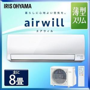 エアコン 8畳 最安値 省エネ アイリスオーヤマ 8畳用 IRA-2502A 2.5kW (as)|insair-y