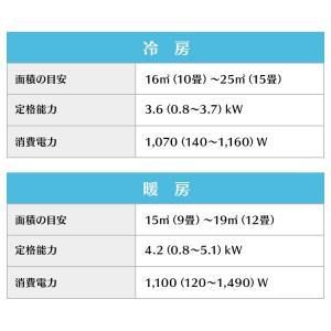 エアコン 12畳 最安値 省エネ アイリスオーヤマ 12畳用 IRA-3602A 3.6kW (as)|insair-y|14