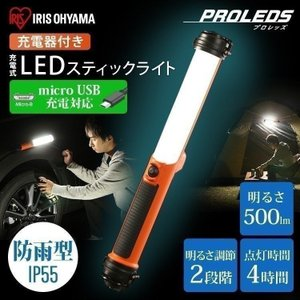 LEDスティックライト 500lm 充電式 充電器付きLWS-500SB-CH アイリスオーヤマ|insair-y