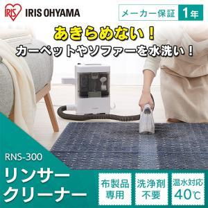 カーペット洗浄機 掃除機 布 掃除 家庭用 車内 リンサークリーナー RNS-300 アイリスオーヤマ insair-y 02