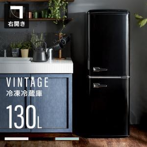 冷蔵庫 2ドア 冷凍冷蔵庫 一人暮らし 単身赴任 138L シルバー ブラック ホワイト 冷凍庫 WR-2138SL