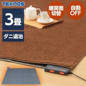 ホットカーペット 本体 電気カーペット 暖房器具 ホットマット 3畳用 (as)