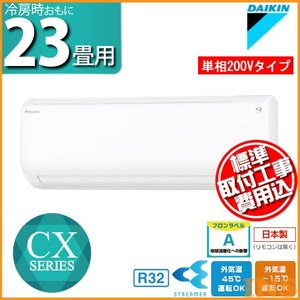 (標準取付工事費込) ルームエアコン CXシリーズ 23畳用...