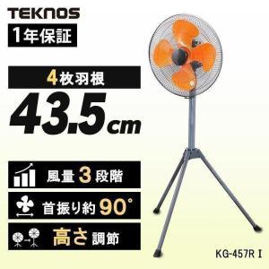 工場扇 工業用扇風機 工業扇 三脚型 扇風機 大型 業務用 工業用 工業扇風機 工場 学校 KG-455RI TEKNOS (在庫処分)