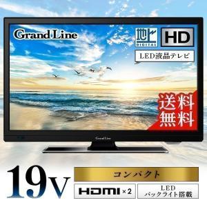 テレビ TV 19型 19インチ ハイビジョン 高画質 液晶テレビ 地デジ ハイビジョン液晶テレビ ...