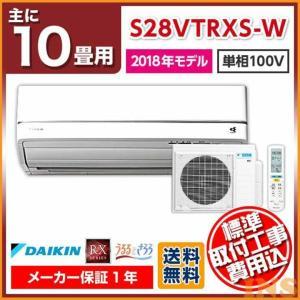 エアコン (標準取付工事費込)ダイキン エアコン RXシリーズ10畳用 2018年 S28VTRXS-W-SET ダイキン (代引不可)(TD) insair-y