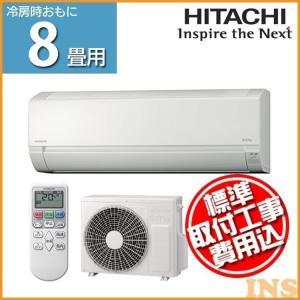 エアコン 工事込 日立 白くまくん 8畳  標準取付工事費込  AJシリーズ スターホワイト RAS-AJ25H-SET 日立 (D):予約品|insair-y