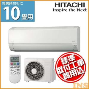 エアコン 工事込 日立 白くまくん 10畳  標準取付工事費込 AJシリーズ スターホワイト RAS-AJ28H-SET 日立 (D):予約品|insair-y