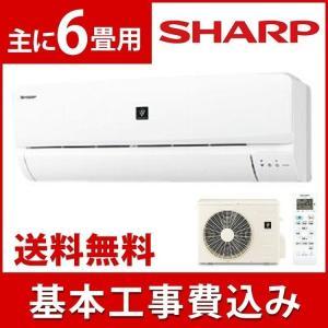エアコン 6畳 工事費込み AY-H22DM-W DMシリーズ 6畳用 シャープ (D):予約品|insair-y