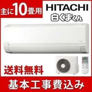 エアコン 10畳 工事費込み 白くまくん 日立 AJシリーズ 10畳用 RAS-AJ28J-W 日立 (D):予約品|insair-y