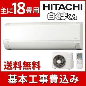 エアコン 18畳 工事費込み 白くまくん 日立 AJシリーズ RAS-AJ56J-W 日立 (D):予約品|insair-y