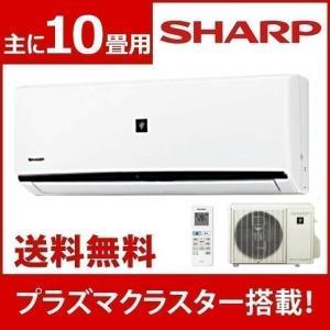 エアコン 10畳 シャープ 2019年 DHシリーズ AY-J28DH-W 10畳用 プラズマクラス...