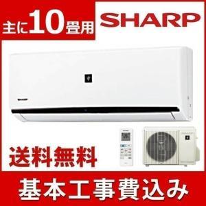 エアコン 工事費込み 10畳 シャープ 2019年DHシリーズ AY-J28DH-W 10畳 プラズ...
