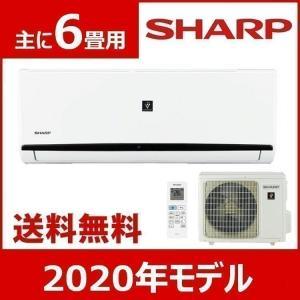 エアコン 6畳 シャープ 2019年 DHシリーズ 6畳用 AY-J22DH-W シャープ (D)