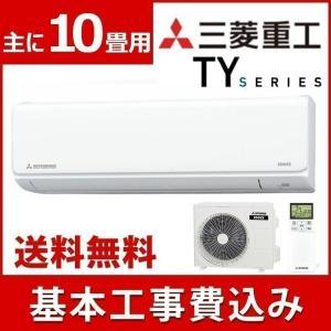 エアコン 10畳 工事費込み セット ビーバーエアコン 三菱重工 2020年モデル 10畳用 SRK28TY (D):予約品|insair-y